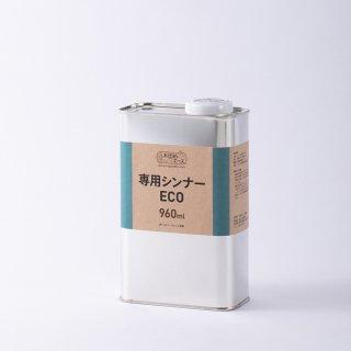 木固めエースECO・専用シンナー[960ml]