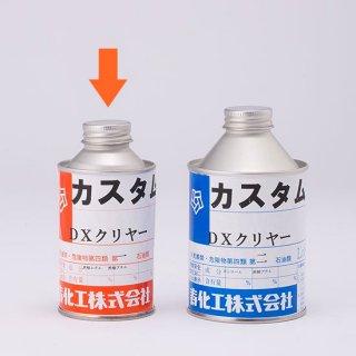 【硬化剤のみ】エステロンカスタムDX・クリヤー [100g~4kg]