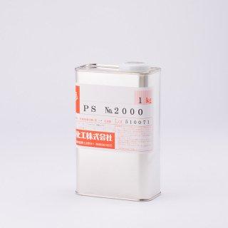 PS No.2000  [1kg]