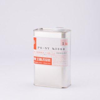 PS-NY No.3000  [1kg]