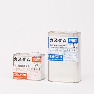 エステロンカスタムDX・全艶消クリヤー [1.5kg]