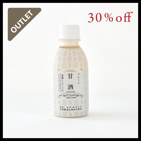 【ヘコミ】プレーン甘酒 30%OFF