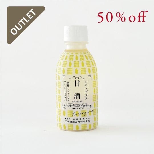 【賞味期限間近】2021/06/16 レモングラス甘酒 50%OFF