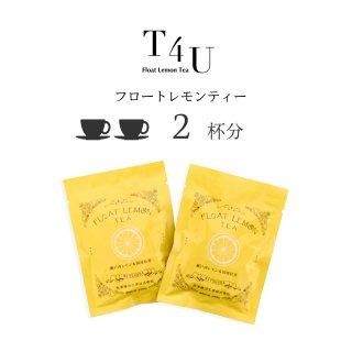 [送料無料・ご自宅宛不可]T4Uフロートレモンティー【2杯分】
