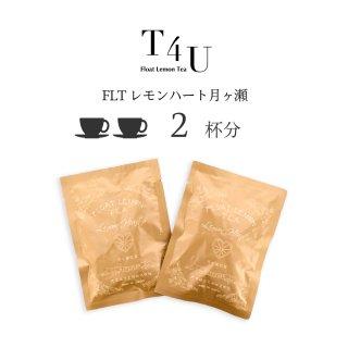 [送料無料・ご自宅宛不可]T4Uレモンハート月ヶ瀬【2杯分】