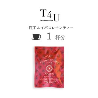 [送料無料・ご自宅宛不可]T4Uルイボスレモンティー【1杯分】