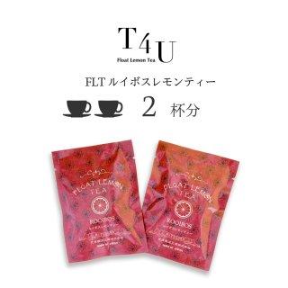[送料無料・ご自宅宛不可]T4Uルイボスレモンティー【2杯分】