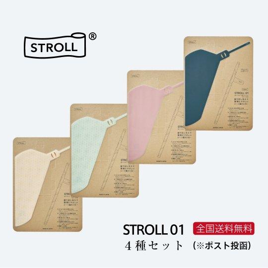 STROLL_01<送料無料> 4種セット