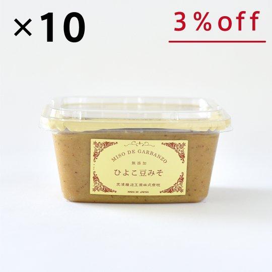 ひよこ豆みそ 10個入り 【3%OFF】