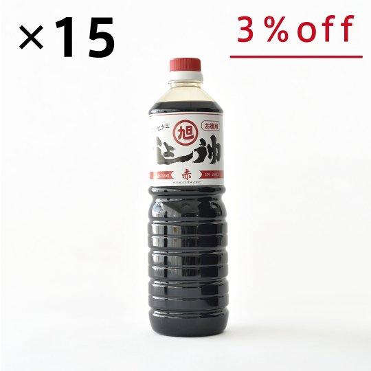 お徳用 赤 15本入り 【3%OFF】