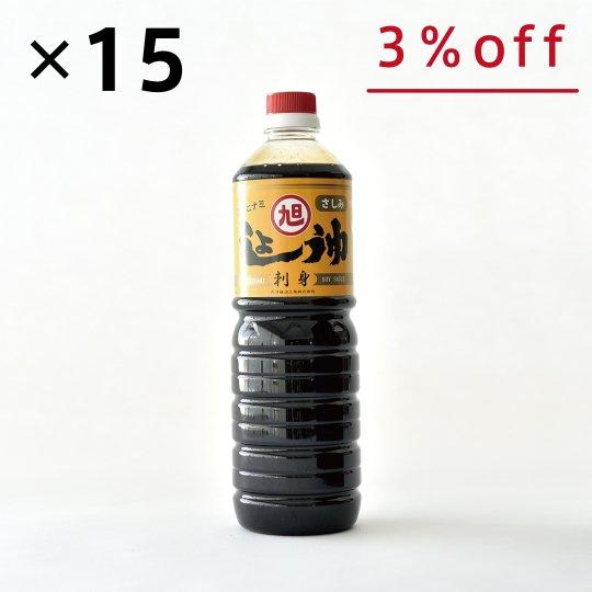 刺身しょうゆ 15本入り 【3%OFF】