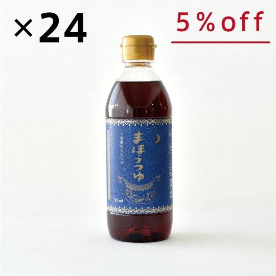 まほうつゆ 24本入り 【5%OFF】