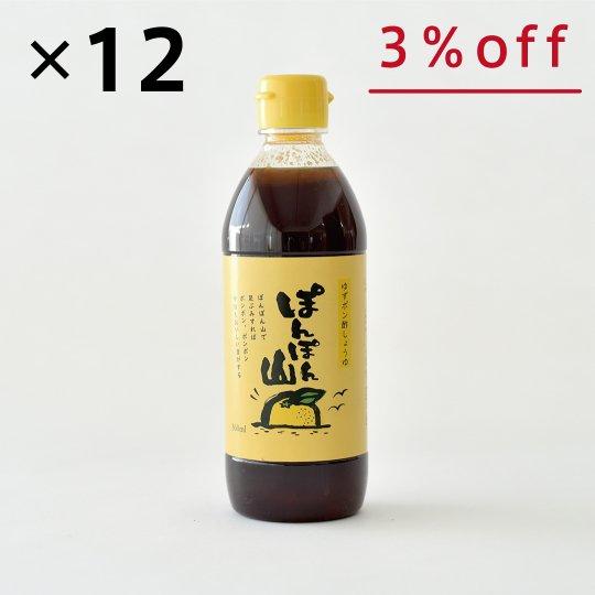 ぽんぽん山 12本入り 【3%OFF】