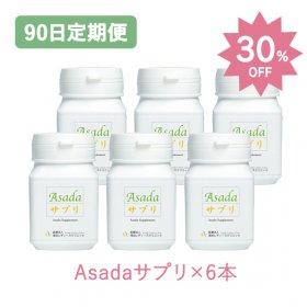 【90日定期】Asadaサプリ 90日セット(6本)★30%OFF