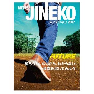 【書籍版】「メンズジネコ2017」 男性用妊活マガジン