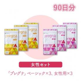 【約90日分】プレグナ 女性セット90日(ベーシック×3、女性用×3)
