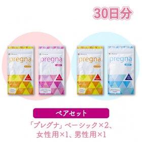 【通常購入】プレグナ ペアセット(ベーシック×2、女性用×1、男性用×1)