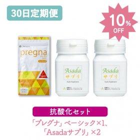 【30日定期】「抗酸化セット」プレグナベーシック×1、Asadaサプリ×2 10%OFF定期購入