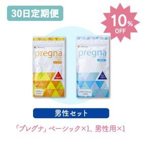 【30日定期】プレグナ 男性セット(ベーシック×1、男性用×1) 10%OFF定期購入