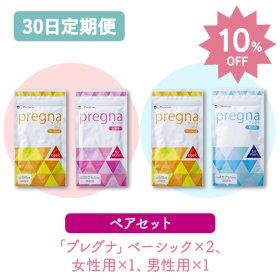 【30日定期】プレグナ ペアセット(ベーシック×2、女性用×1、男性用×1) 10%OFF定期購入