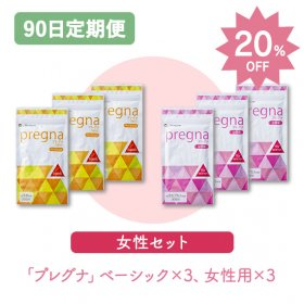 【90日定期】プレグナ 女性セット×3(ベーシック×3、女性用×3)20%off 定期購入
