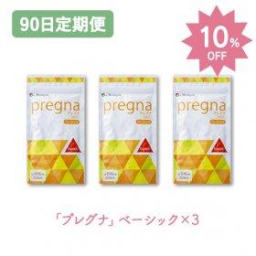 【90日定期】プレグナベーシック90日セット(ベーシック×3)10%off定期購入
