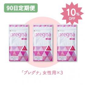 【90日定期】プレグナ 女性用 90日セット(女性用×3)10%OFF定期購入