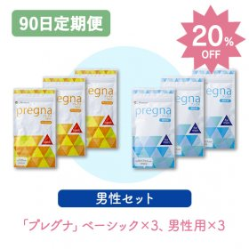 【90日定期】プレグナ 男性セット×3(ベーシック×3、男性用×3)20%off定期購入