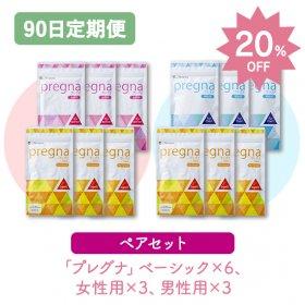 【90日定期】プレグナ ペアセット×3(ベーシック×6、女性用×3、男性用×3)★20%off定期購入