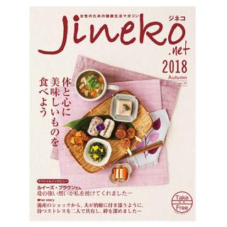 ジネコ2018秋号 Vol.39 妊活マガジン