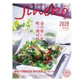 ジネコ2019春号 Vol.41 妊活マガジン