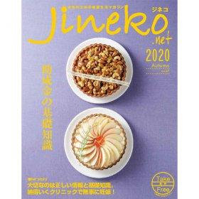 ジネコ2020秋号 Vol.47 妊活マガジン
