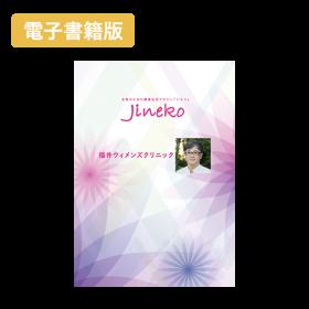 【電子書籍版】『ジネコ』抜き刷り特別冊子 福井ウィメンズクリニック