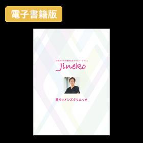 【電子書籍版】『ジネコ』抜き刷り特別冊子 英ウィメンズクリニック