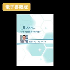 【電子書籍版】『ジネコ』抜き刷り特別冊子 浅田レディースクリニック