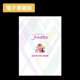 【電子書籍版】『ジネコ』抜き刷り特別冊子 田村秀子婦人科医院