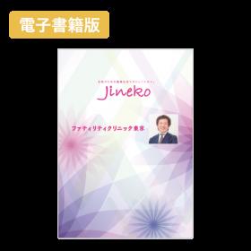 【電子書籍版】『ジネコ』抜き刷り特別冊子 ファティリティクリニック東京