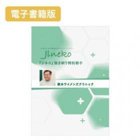 【電子書籍版】『ジネコ』抜き刷り特別冊子 蔵本ウイメンズクリニック