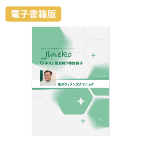 <img class='new_mark_img1' src='https://img.shop-pro.jp/img/new/icons5.gif' style='border:none;display:inline;margin:0px;padding:0px;width:auto;' />【電子書籍版】『ジネコ』抜き刷り特別冊子 蔵本ウイメンズクリニック