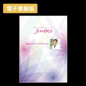 【電子書籍版】『ジネコ』抜き刷り特別冊子 秋山レディースクリニック