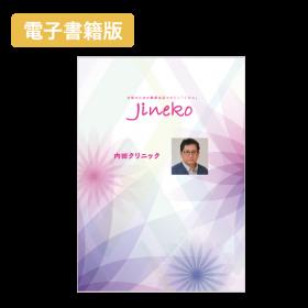【電子書籍版】『ジネコ』抜き刷り特別冊子 内田クリニック