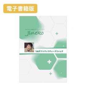 【電子書籍版】『ジネコ』抜き刷り特別冊子 うめだファティリティークリニック