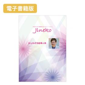 【電子書籍版】『ジネコ』抜き刷り特別冊子 かしわざき産婦人科