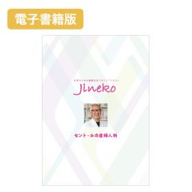 【電子書籍版】『ジネコ』抜き刷り特別冊子 セント・ルカ産婦人科