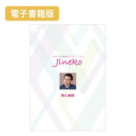 【電子書籍版】『ジネコ』抜き刷り特別冊子 厚仁病院