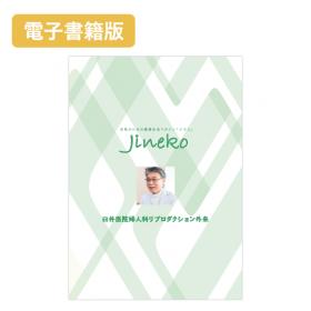 【電子書籍版】『ジネコ』抜き刷り特別冊子 臼井医院婦人科リプロダクション外来