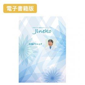 【電子書籍版】『ジネコ』抜き刷り特別冊子 大島クリニック