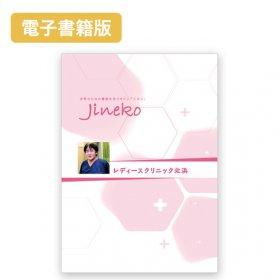 【電子書籍版】『ジネコ』抜き刷り特別冊子 レディースクリニック北浜