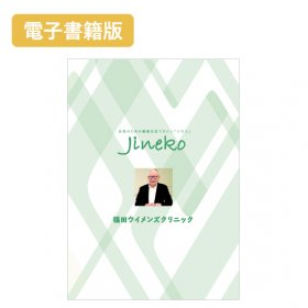 <img class='new_mark_img1' src='https://img.shop-pro.jp/img/new/icons5.gif' style='border:none;display:inline;margin:0px;padding:0px;width:auto;' />【電子書籍版】『ジネコ』抜き刷り特別冊子 福田ウイメンズクリニック
