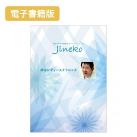 <img class='new_mark_img1' src='https://img.shop-pro.jp/img/new/icons5.gif' style='border:none;display:inline;margin:0px;padding:0px;width:auto;' />【電子書籍版】『ジネコ』抜き刷り特別冊子 神谷レディースクリニック